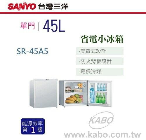 【佳麗寶】-(SANYO)單門冰箱-45L【SR-45A3】【SR-45A5】