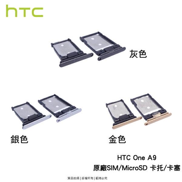 HTC One A9 原廠 SIM卡蓋/SD卡托/卡座/卡槽/SIM卡抽取座