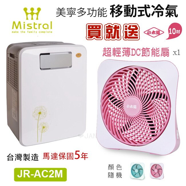 Mistral美寧寒流級輕體移動空調JR-AC2M【送10吋DC扇】 - 限時優惠好康折扣