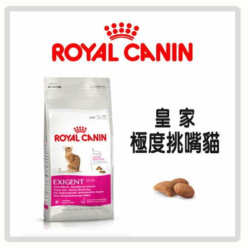 【力奇】Royal Canin 法國皇家 極度挑嘴貓 E35 2kg-580元>可超取(A012E01)
