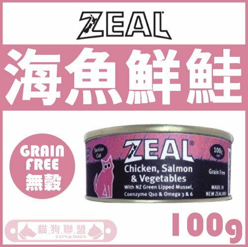 +貓狗樂園+ 紐西蘭ZEAL【貓專用無穀主食罐。海魚鮮鮭。100g】50元*單罐賣場 0