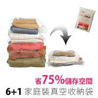 雨季除濕防霉防螨週邊商品推薦真空收納袋 納川真空壓縮袋 6+1 【SP323】快樂生活網