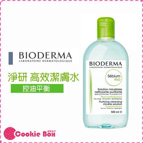 法國 BIODERMA 貝德瑪 淨研 高效 潔膚水 ( 控油 平衡 ) 500ml *餅乾盒子*