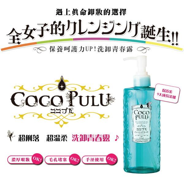 【路薇兒】獨家版洗卸保養5in1青春露_日本原裝COCOPULU(350ml)