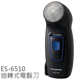 【集雅社】超殺福利出清 Panasonic 國際牌 ES-6510-K 迴轉式電鬍刀 公司貨 0利率 免運