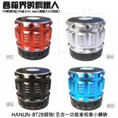 【HANLIN-BT28】 3.0  五合1音箱界的鋼鐵人-重低音小鋼炮音箱