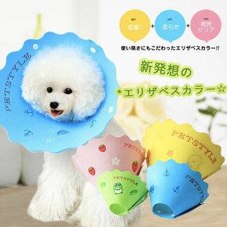 【Co.S】超軟舒適泡棉卡通雷達罩/伊麗莎白罩