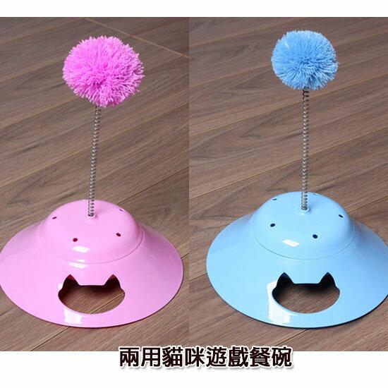 【小樂寵】遊戲+餐具貓用兩用趣味碗/三色