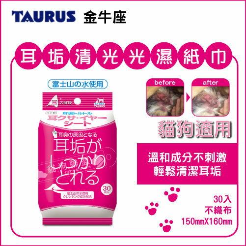 +貓狗樂園+ 日本TAURUS【金牛座。耳垢清光光濕紙巾。30入】200元 0