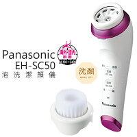 美容家電到★ 濃密泡沫洗顏儀 ★ Panasonic 國際牌 EH-SC50 洗臉機 粉色 公司貨 0利率 免運