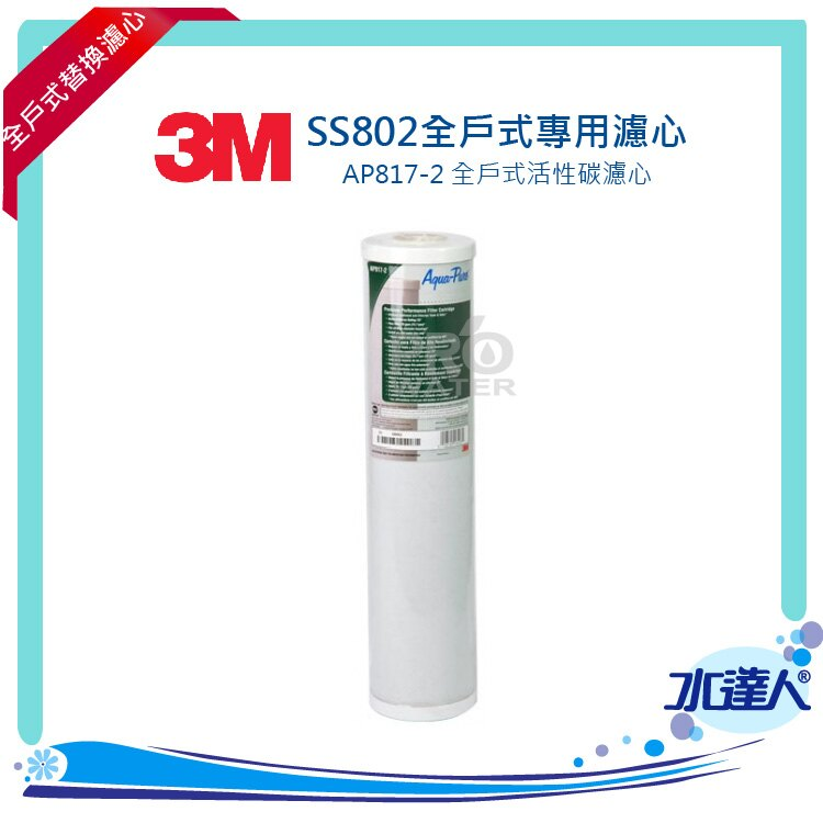 【水達人】3M全戶式淨水系統~3M SS802 全戶替換濾心AP817-2 全戶式活性碳濾心(20吋大胖活性碳) - 限時優惠好康折扣