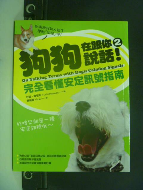 ~書寶 書T1/寵物_OID~狗狗在跟你說話2完全看懂安定訊號指南_吐蕊魯格斯