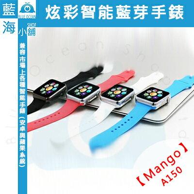 MANGO A150 炫彩智能藍芽手錶Smart Watch 四色任選★運動 通話 健康 寵物 智慧手錶★安卓 蘋果 小米 OPPO 三星