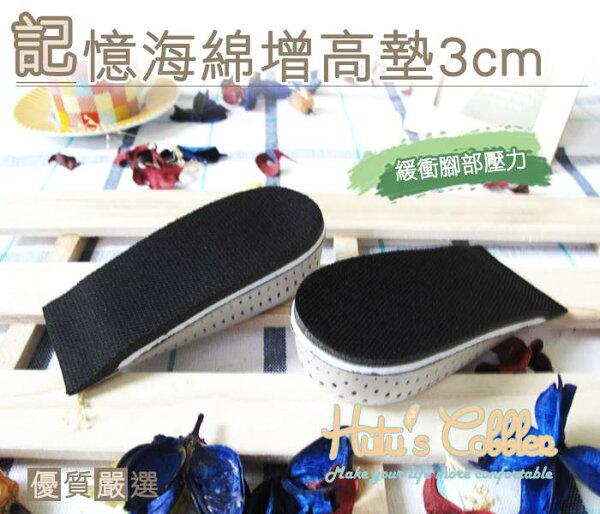 ○糊塗鞋匠○ 優質鞋材 B09記憶海棉增高墊3公分 高檔品質 記憶腳型更舒適 吸汗透氣