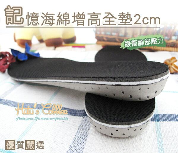 ○糊塗鞋匠○ 優質鞋材 B14 記憶海棉增高墊2公分 增高鞋墊 增高墊 全墊