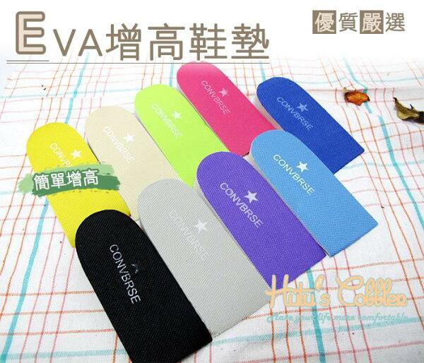 ○糊塗鞋匠○ 優質鞋材 B18 彩色EVA增高墊 隱形增高 簡單 方便 超值增高鞋墊