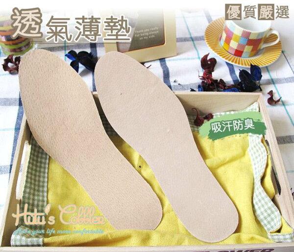 ○糊塗鞋匠○ 優質鞋材 C02 1mm豬皮透氣替換薄墊 反毛皮 超吸汗不用穿襪 高跟、平底替換