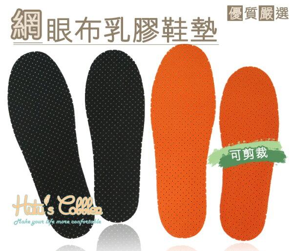 ○糊塗鞋匠○ 優質鞋材 C11台灣製造 10mm乳膠BK網眼布鞋墊 吸汗透氣 大一號使用 布鞋