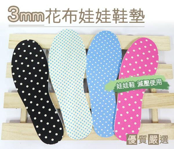 ○糊塗鞋匠○ 優質鞋材 C43台灣製造 3mm乳膠棉布娃娃鞋墊 大半號 可愛圖樣 吸汗透氣 可水洗