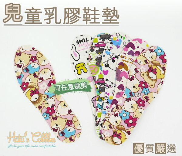 ○糊塗鞋匠○ 優質鞋材 C48 兒童乳膠鞋墊 3mm乳膠織布 吸汗透氣 兒童尺碼 可剪裁