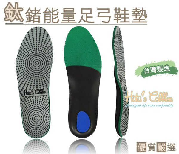 ○糊塗鞋匠○ 優質鞋材 C58 台灣製造 鈦鍺能量足弓鞋墊 奈米銀布抗菌除臭 SGS檢驗