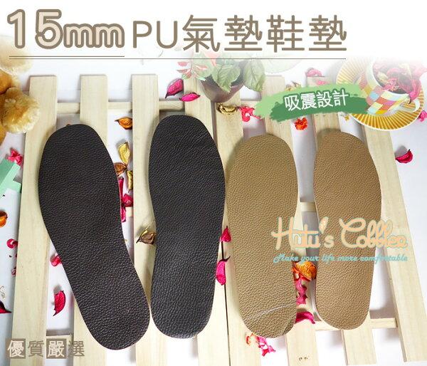 ○糊塗鞋匠○ 優質鞋材 C74 台灣製造 15mmPU氣墊鞋墊 La New 工作鞋 鋼頭鞋 可用鞋墊