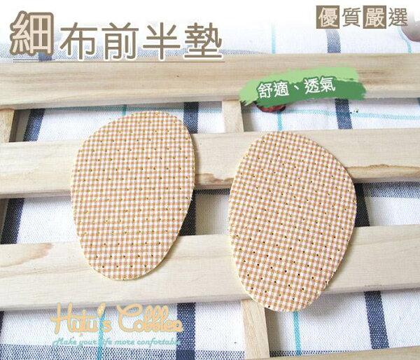 ○糊塗鞋匠○ 優質鞋材D03 乳膠細布前半墊 高跟止滑 透氣 大一號 夏天必備