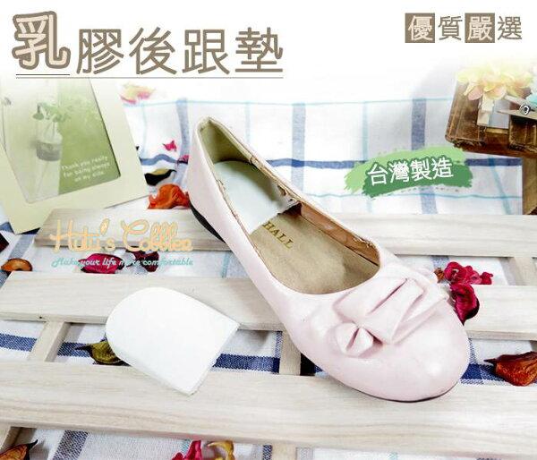 ○糊塗鞋匠○ 優質鞋材 E14 台灣製造 乳膠後跟墊  後跟減壓  透氣久站舒適減壓好幫手