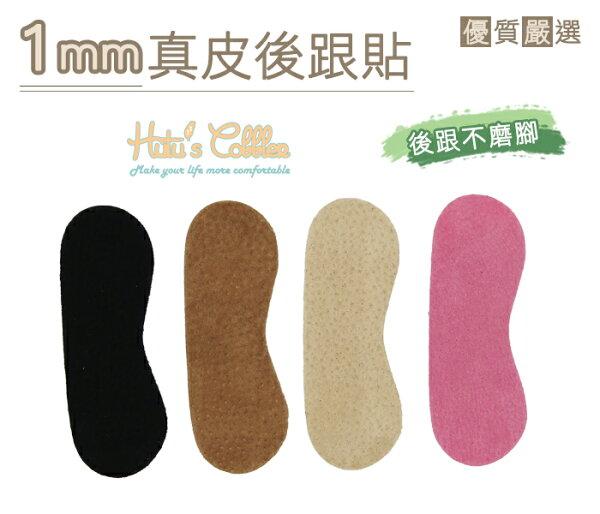 ○糊塗鞋匠○ 優質鞋材 F01台灣製造 頂級觸感 1mm真皮後跟貼反毛皮 防磨腳
