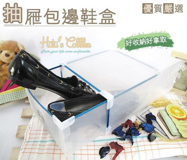 ○糊塗鞋匠○ 優質鞋材 G27 抽屜式包邊鞋盒 可多組合併組裝結合 堅固實用 簡單收納