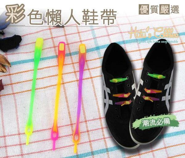 ○糊塗鞋匠○ 優質鞋材 G30 彩色懶人鞋帶 混色漸層 酷炫彩色 2014新款