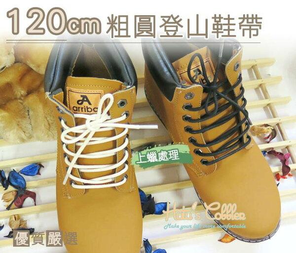 ○糊塗鞋匠○ 優質鞋材 G64 120cm粗圓登山鞋帶 上蠟處理 登山鞋 Timberland 馬汀