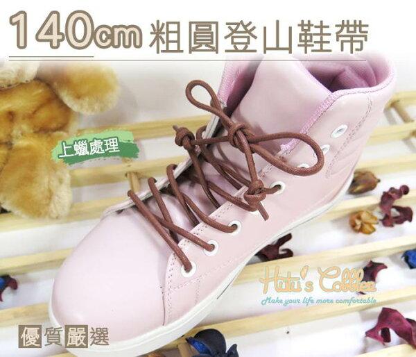 ○糊塗鞋匠○ 優質鞋材 G65 140cm粗圓登山鞋帶 上蠟處理 登山鞋 Timberland 馬汀