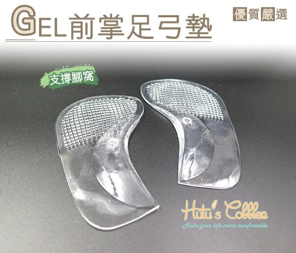 ○糊塗鞋匠○ 優質鞋材 H13 GEL前掌足弓墊 果凍凝膠 可重覆水洗 夏日涼鞋高跟