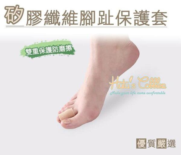 ○糊塗鞋匠○ 優質鞋材 J12 纖維矽膠保護套 拇指保護套 防磨 超柔軟矽膠纖維 保護腳指