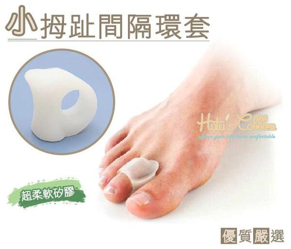 ○糊塗鞋匠○ 優質鞋材 J19 腳指固定環套 小拇指 間隔+保護套 超柔軟保護