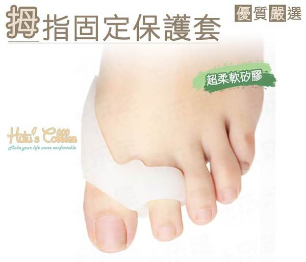 ○糊塗鞋匠○ 優質鞋材 J20 柔軟拇指固定保護套 軟矽膠 拇指外翻 間隔固定+柔軟保護