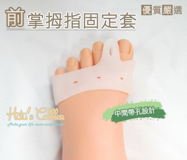 ○糊塗鞋匠○ 優質鞋材 J24 前掌拇指固定套 軟矽膠  間隔加保護墊
