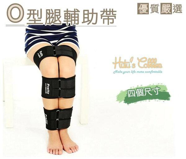 ○糊塗鞋匠○ 優質鞋材 J26 O型腿輔助帶 束腿帶 4個尺寸