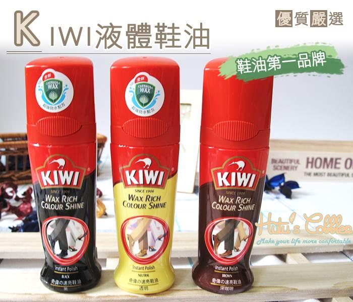 ○糊塗鞋匠○ 鞋材 L07 KIWI液體鞋油 奇偉鞋油 隨身瓶 保養 補色 防水 第一品牌