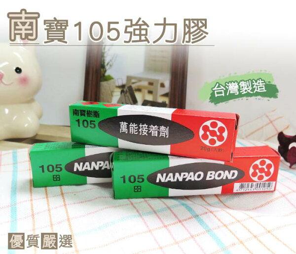 ○糊塗鞋匠○ 優質鞋材 N20 台灣製造 南寶105強力膠 20g 適用木材 皮革 橡膠 金屬 玻璃