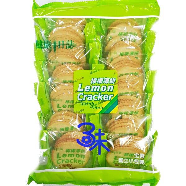(馬來西亞) 健康日誌 檸檬風味薄餅 (檸檬薄餅) 1包 231 公克 特價 53元【4711402826988 】
