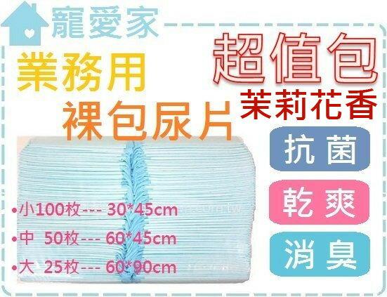 ☆寵愛家☆昀承COBBER業務用花香厚片尿布(經濟包)30cm*45cm