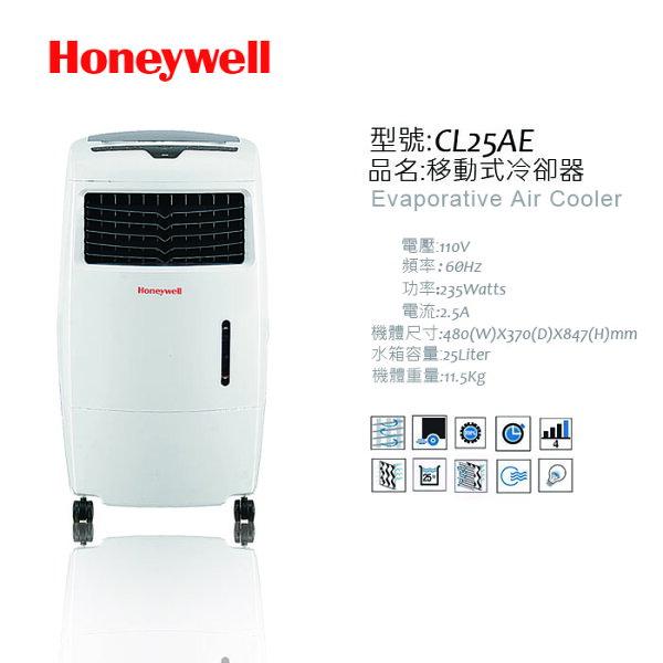 【Honeywell】8.5坪移動式水冷器CL25AE福利品 買大送小 送CL151