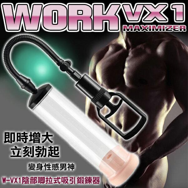 增大器情趣吸引器.W-VX1陰部唧拉式吸引鍛鍊器【情趣饗宴】