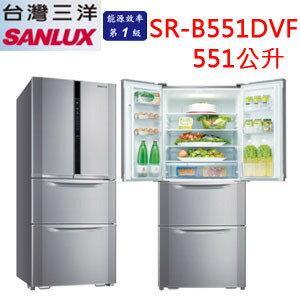 【SR-B551DVF】SANYO / SANLUX 台灣三洋冰箱 551公升 光節能智慧變頻 四門 上冷藏 下冷凍 強化玻璃棚架 冷藏室LED燈 開門警示通知