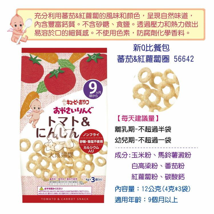 【大成婦嬰】新Q比 餐包系列 (波菜南瓜圈、紅蘿蔔南瓜圈、蕃茄紅蘿蔔圈) 9個月以上適用 1