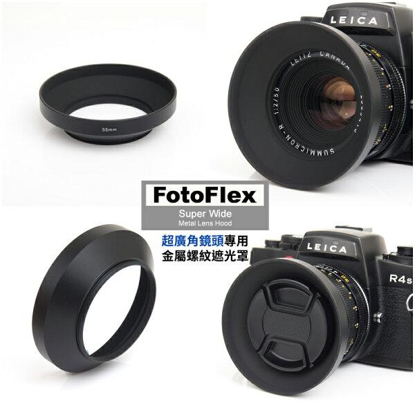 [享樂攝影] 金屬遮光罩SW 超廣角 49mm 52mm 55mm 58mm 55mm 超廣角鏡頭專用 24mm 20mm Leica Zeiss Canon Kern