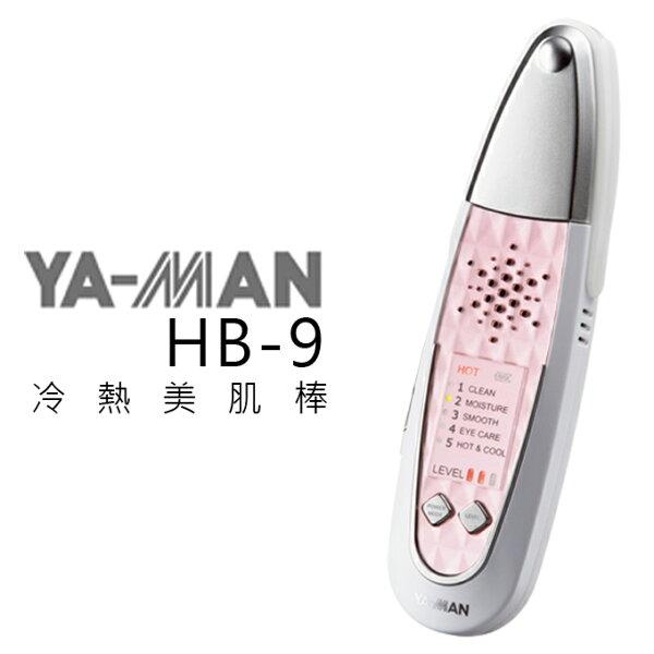 ★ 冷熱美肌棒 ★ YA-MAN HB-9 日本製造 美顏新革命 粉色 公司貨 0利率 免運