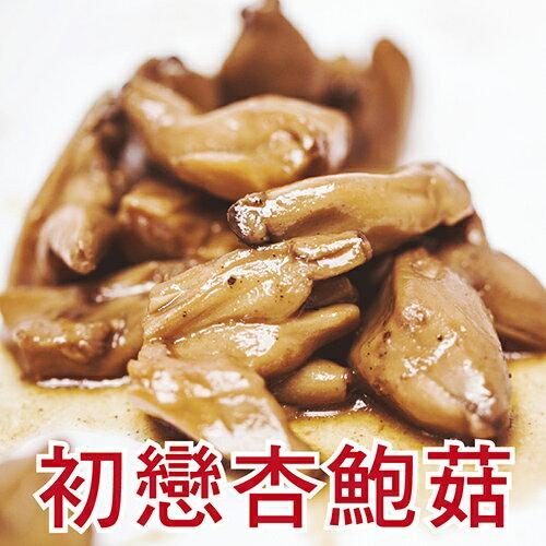 【拳王滷味】初戀杏鮑菇(150g±5%)